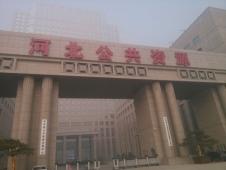 河北公共资源大厦