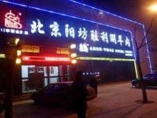 全国连锁北京阳坊涮羊肉
